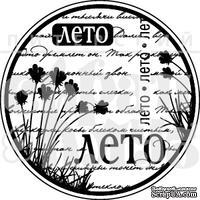 """Акриловый штамп """"Лето-ЛЕТО"""""""