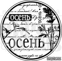 """Акриловый штамп """"Осень-ОСЕНЬ"""""""