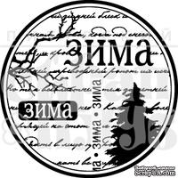 """Акриловый штамп """"Зима-ЗИМА"""""""