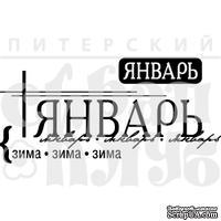 """Акриловый штамп """"Январь"""""""