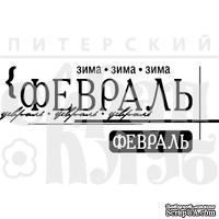 """Акриловый штамп """"Февраль"""""""