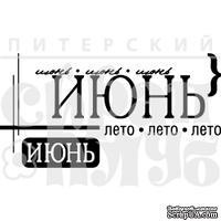 """Акриловый штамп """"Июнь"""""""
