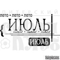 """Акриловый штамп """"Июль"""""""