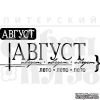 "Акриловый штамп ""Август"""