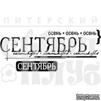 """Акриловый штамп """"Сентябрь"""""""
