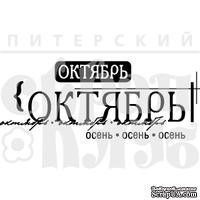 """Акриловый штамп """"Октябрь"""""""