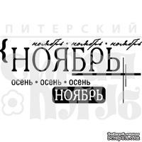 """Акриловый штамп """"Ноябрь"""""""