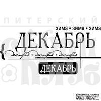 """Акриловый штамп """"Декабрь"""""""