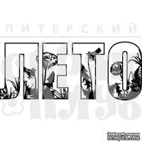 """Акриловый штамп """"Лето"""" (слово)"""