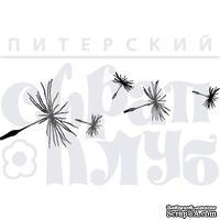 Акриловый штамп ''Одуванчиков полет (вкус лета)''