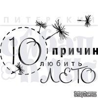"""Акриловый штамп """"10 причин любить лето"""" (вкус лета)"""