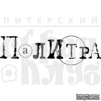 Штамп от Питерского Скрапклуба - Палитра (Краски Осени)