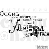 "Акриловый штамп ""Улыбка года"" (краски осени)"