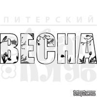 """Акриловый штамп """"Весна"""" (слово)"""
