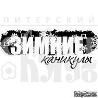 Штамп от Питерского Скрапклуба - Зимние Каникулы (Зим.Каникулы)