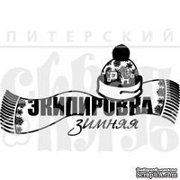 Штамп от Питерского Скрапклуба - Зимняя Экипировка (Зим.Каникулы)