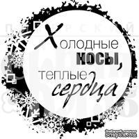 Штамп от Питерского Скрапклуба - Холодные Носы (Зим.Каникулы)