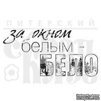 Штамп от Питерского Скрапклуба - За Окном Бело (Снеж.Страна)