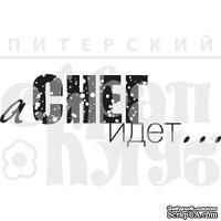 Штамп от Питерского Скрапклуба - А Снег Идет (Снеж.Страна)