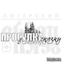 Штамп от Питерского Скрапклуба - Прогулка В Сказку (Снеж.Страна)