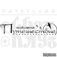 Акриловый штамп ''Незабываемое путешествие''