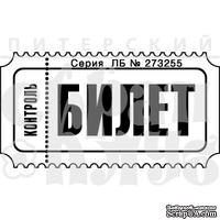 Штамп от Питерского Скрапклуба - Билет