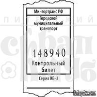 Акриловый штамп ''Контрольный билет''