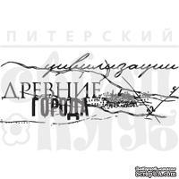 """Акриловый штамп """"Древние цивилизации"""""""