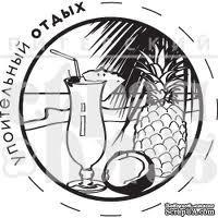 Штамп от Питерского Скрапклуба - Упоительный Отдых (Райский)