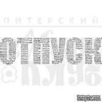 Штамп от Питерского Скрапклуба - Отпуск (Райский)