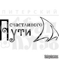 Штамп от Питерского Скрапклуба - Счастливого Пути (Мой Капитан)