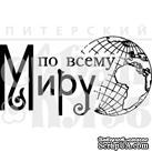 Штамп от Питерского Скрапклуба - По Всему Миру (Мой Капитан)