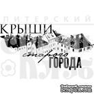 Штамп от Питерского Скрапклуба - Крыши Города (Следы Времени)
