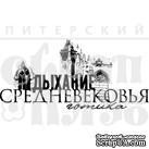 Штамп от Питерского Скрапклуба - Дыхание Средневековья (Следы Времени)