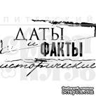 Штамп от Питерского Скрапклуба - Исторические Даты (Следы Времени)