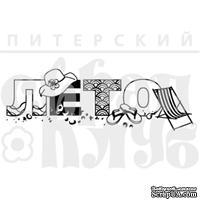 Штамп от Питерского Скрапклуба - ЛЕТО  (летний отдых), 6.6х2.2 см
