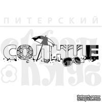 Штамп от Питерского Скрапклуба - СОЛНЦЕ (летний отдых), 8.3х2.7 см
