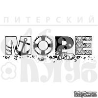 Штамп от Питерского Скрапклуба - МОРЕ (летний отдых), 6.3х1.8 см