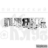 Штамп от Питерского Скрапклуба - ПЛЯЖ (летний отдых), 7.4х2 см