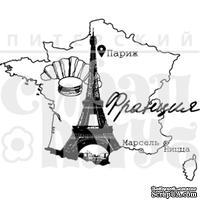 Штамп от Питерского скрапклуба - Франция, 8х6.5 см