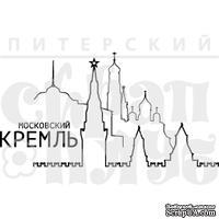 Штамп от Питерского Скрапклуба - Кремль