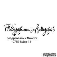 Штамп от Питерского скрапклуба - Поздравляем С 8 Марта
