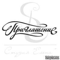 Штамп от Питерского скрапклуба - Приглашение. Каллиграфия 1, 6х2 см