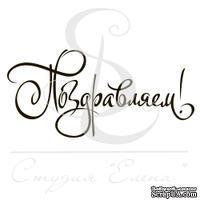 Штамп от Питерского скрапклуба - Поздравляем