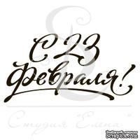 Штамп от Питерского скрапклуба - С 23 Февраля 2