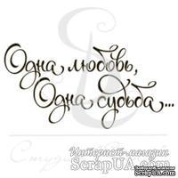Штамп от Питерского скрапклуба - Одна любовь, одна судьба, 4х2 см