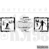 Штамп от Питерского Скрапклуба - Набор Лыжники (Зим.Каникулы)