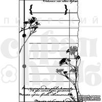 Акриловый штамп ''Журналинг осенний  (календарь)''