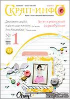"""Журнал """"Скрап-инфо"""" - Антикризисный скрапбукинг - №1-2015"""