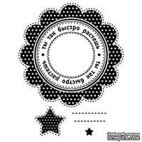 """Акриловый штамп ''Набор со звездой """"быстро растешь""""''"""